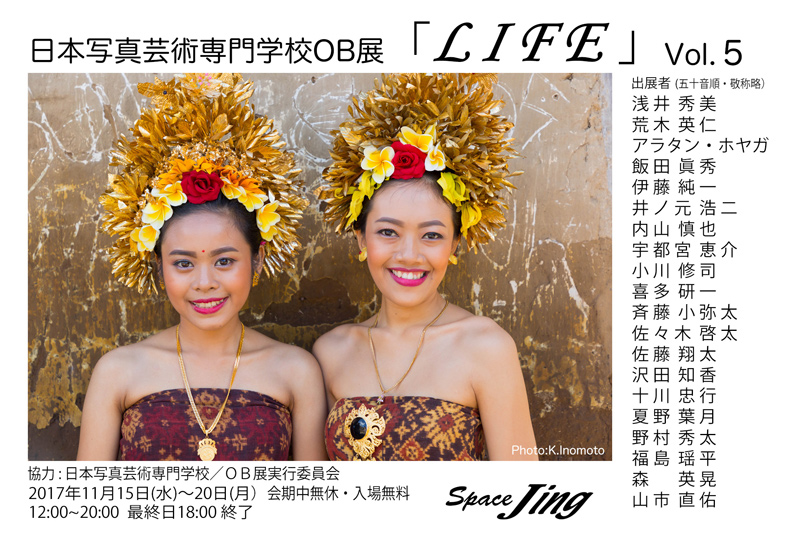 【11/15〜11/20】日本写真芸術専門学校OB展「LIFE」にて展示いたします