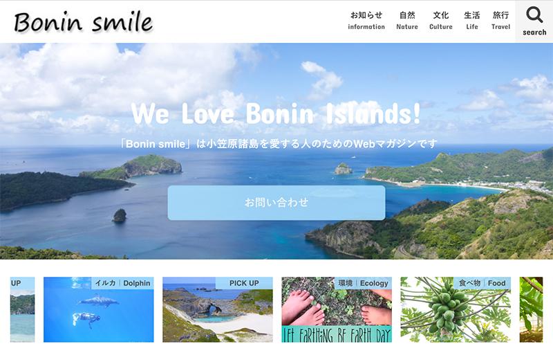 小笠原諸島を愛する人のためのWebマガジン「Bonin smile」はじめました