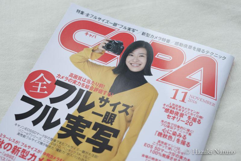 写真と文章が雑誌「CAPA」に掲載されました