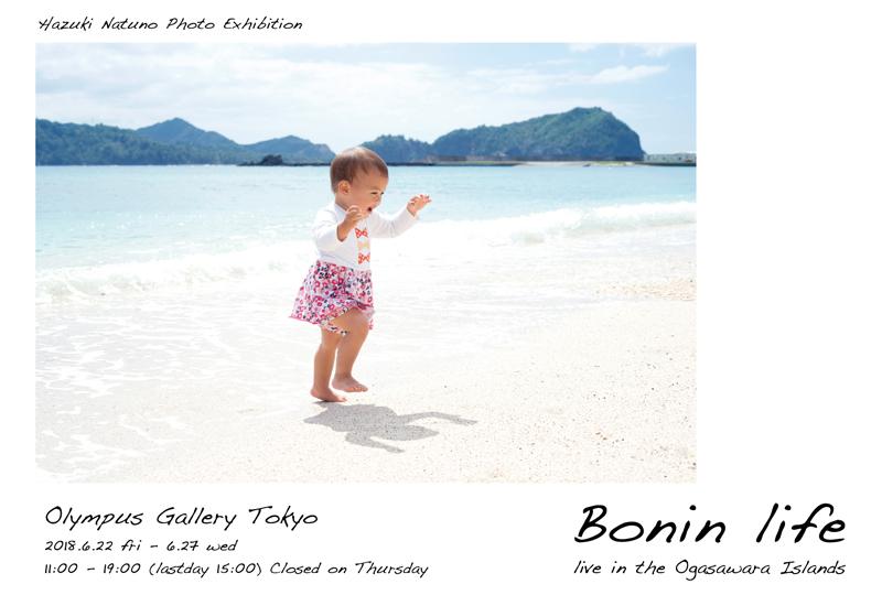 夏野葉月写真展「Bonin life 〜世界遺産・小笠原に生きる〜」を開催いたします