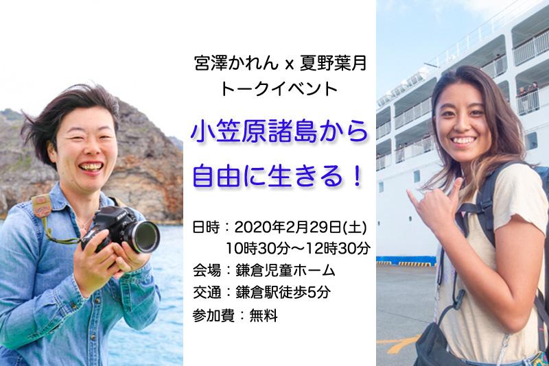 【2月29日】宮澤かれん x 夏野葉月トークイベント「小笠原諸島から自由に生きる!」の受付開始します