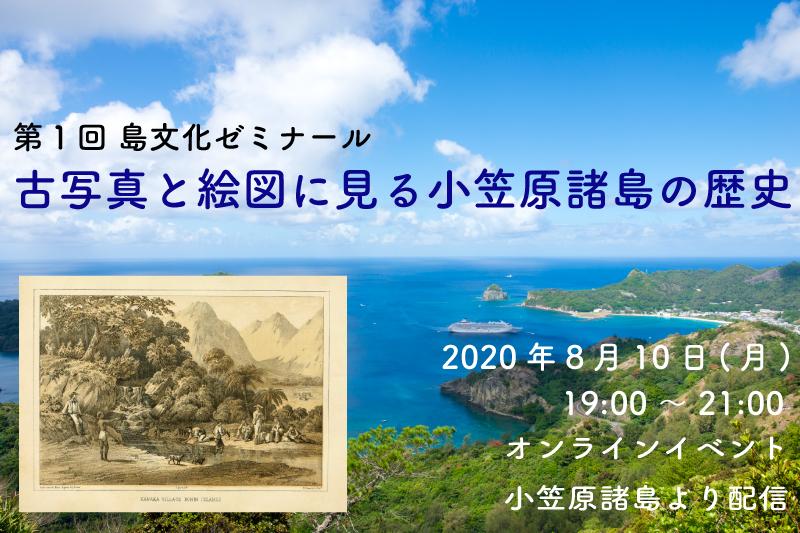8月10日、小笠原の歴史を学んで飲めるオンラインイベント「古写真と絵図に見る小笠原諸島の歴史」を開催します
